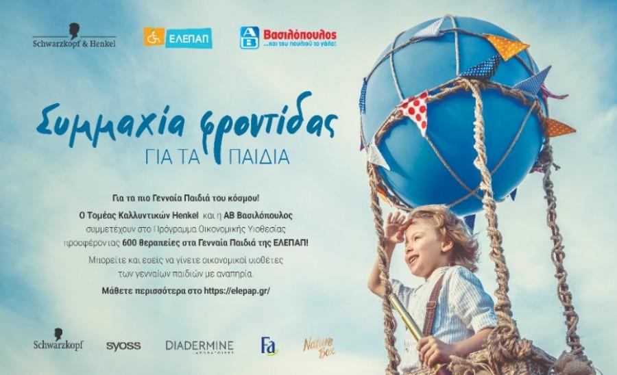 Συμμαχία Henkel Hellas και ΑΒ Βασιλόπουλος για στήριξη του ΕΛΕΠΑΠ