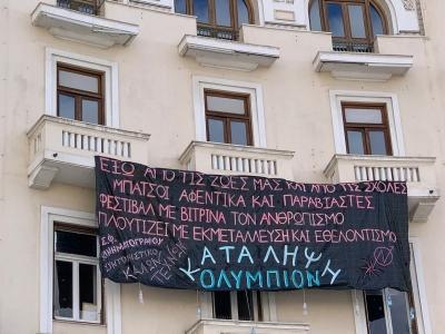 Θεσσαλονίκη: Κατάληψη του Ολύμπιον από φοιτητές