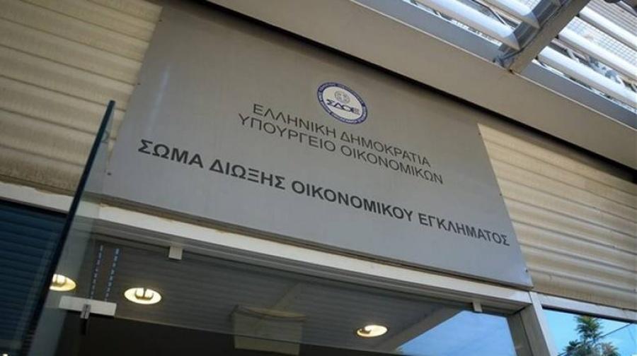 ΤτΕ: Οριστική ανάκληση της άδειας λειτουργίας της ασφαλιστικής International Life
