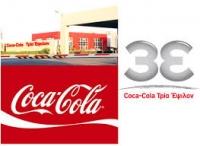 Coca-Cola Τρία Έψιλον: Νέοι απόφοιτοι εντάσσονται στο δυναμικό της μέσα από το Graduate Trainee Program
