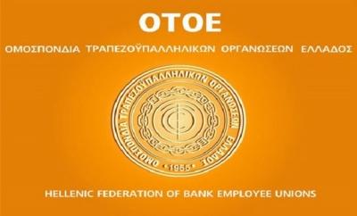ΟΤΟΕ: Δεν θα ανεχθούμε καμία απόλυση στις τράπεζες - Νέα τριμερής στις 19/12