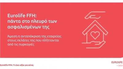 Eurolife: Άμεση ανταπόκριση στους πελάτες της που πλήττονται από τις φωτιές