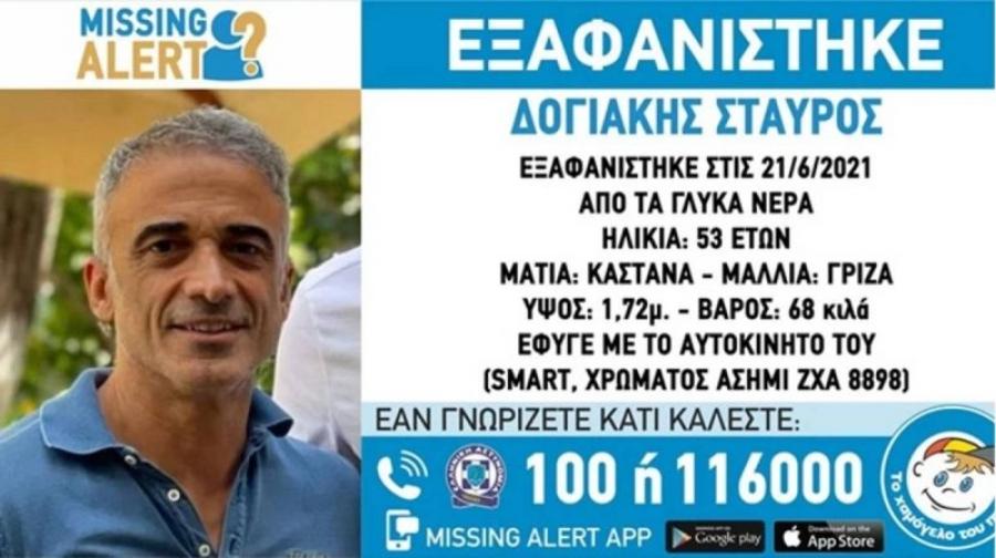 Εξαφανίστηκε ο 53χρονος επιχειρηματίας Σταύρος Δογιάκης από τα Γλυκά Νερά
