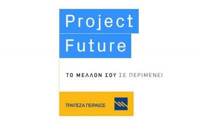 Ξεκίνησε ο νέος κύκλος του Project Future της Πειραιώς