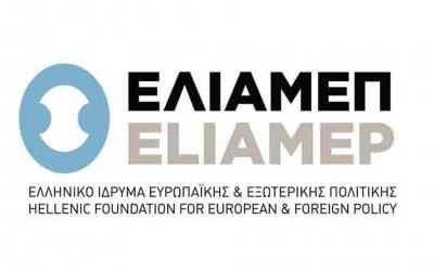 ΕΛΙΑΜΕΠ: Έκκληση για την Επανεκκίνηση της Ευρώπης - Μία δέσμη προτάσεων για την ΕΕ των 27