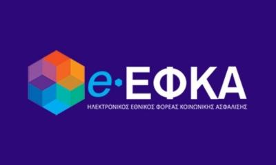 e-ΕΦΚΑ: Δώδεκα νέες ηλεκτρονικές υπηρεσίες για άμεση εξυπηρέτηση ελεύθερων επαγγελματιών και αυτοαπασχολουμένων