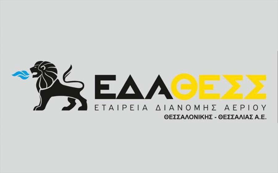 Επενδύσεις 1 δισ. ευρώ και 6.000 θέσεις εργασίας από την ΕΔΑ ΘΕΣΣ