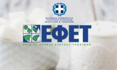 ΕΦΕΤ: Εντατικοποίηση των ελέγχων την περίοδο του Πάσχα