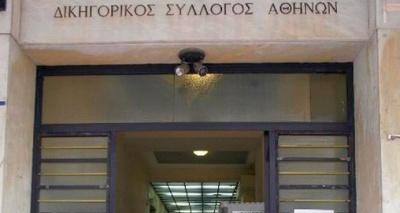 Δικηγορικός Σύλλογος Αθηνών: Όχι στην υπαγωγή των δικηγόρων στο πρόγραμμα των 600 ευρώ – Τι ζητά