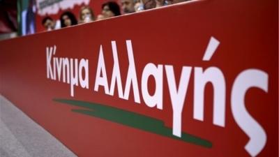 Στις 5 και 12 Δεκεμβρίου οι εκλογές για τη νέα ηγεσία του ΚΙΝΑΛ
