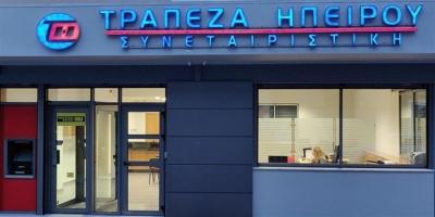 Συνεταιριστική Τράπεζα Ηπείρου: Οι υποψήφιοι για την ανάδειξη του νέου Διοικητικού Συμβουλίου