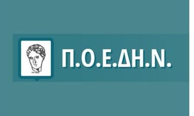 ΠΟΕΔΗΝ: Πιέζονται και πάλι οι Μονάδες Εντατικής Θεραπείας στην Αττική