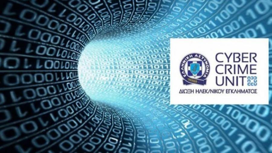 Η Δίωξη Ηλεκτρονικού Εγκλήματος ενημερώνει πολίτες και επιχειρήσεις για απάτες μέσω διαδικτύου