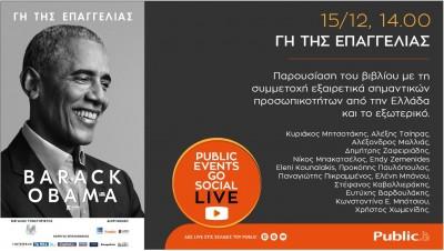«Γη της Επαγγελίας»: Η σειρά online εκδηλώσεων #PublicEventsGoSocial φιλοξενεί παρουσίαση του βιβλίου του Barack Obama