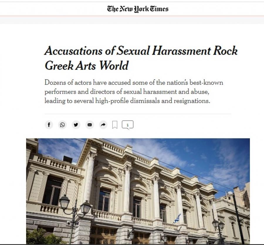 Άρθρο των New York Times για τον σάλο από τις καταγγελίες στον χώρο του ελληνικού θεάτρου