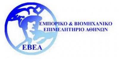 ΕΒΕΑ: Νέο πληροφοριακό σύστημα για την υποστήριξη της επιχειρηματικότητας