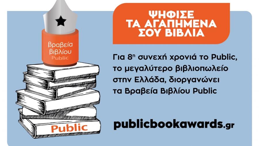 Βραβεία βιβλίου Public 2021: Για 8η συνεχή χρονιά ψηφίζουμε τα βιβλία που ξεχωρίσαμε!