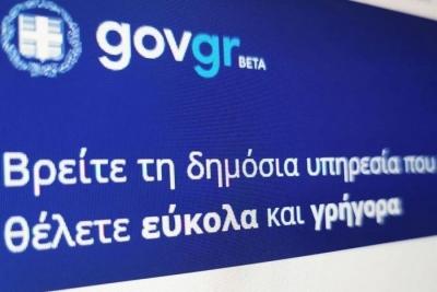 gov.gr: Ξεπέρασαν τα 150 εκατ. οι ηλεκτρονικές συναλλαγές με το δημόσιο το α' εξάμηνο