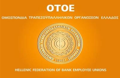 Όχι στο κλείσιμο τραπεζικών καταστημάτων και στη μείωση θέσεων εργασίας από την ΟΤΟΕ