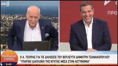 O Tσίπρας είπε «Μητσοτάκη» τον Παπαδάκη - Η χιουμοριστική αντίδραση του δημοσιογράφου