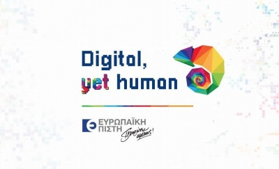 """Ευρωπαϊκή Πίστη: Ημερίδα """"Digital, yet Human"""", με θέμα τον ψηφιακό μετασχηματισμό"""