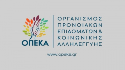 Ως τις 24 Ιουνίου οι αιτήσεις για τα προγράμματα του Λογαριασμού Αγροτικής Εστίας (ΛΑΕ/ΟΠΕΚΑ)