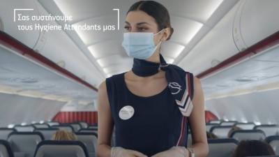 Καθιερώνει Hygiene Attendants στις πτήσεις της η Aegean Airlines