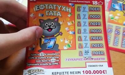 Δεύτερη ευκαιρία για κέρδη έως και 1.000.000 ευρώ από τα νέα ΣΚΡΑΤΣ «Eφτάψυχη γάτα»