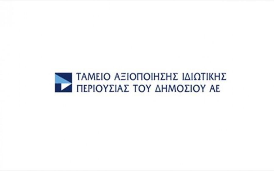 ΤΑΙΠΕΔ: Προσκλήσεις πρόσληψης συμβούλων για την Αττική Οδό