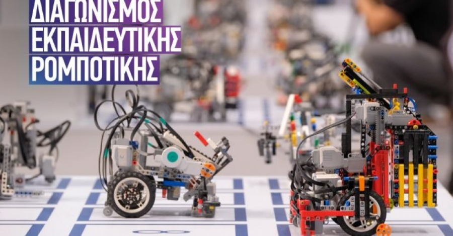 Ξεκινά ο Πανελλήνιος Διαγωνισμός Εκπαιδευτικής Ρομποτικής 2021, με στρατηγικό συνεργάτη την Cosmote