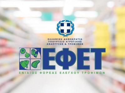 ΕΦΕΤ: Ανακαλούνται αποξηραμένα βερίκοκα