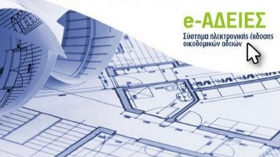 Η έκδοση ηλεκτρονικών οικοδομικών αδειών είναι πραγματικότητα από το ΤΕΕ - Η πλατφόρμαe-adeiesεξέδωσε 130.000