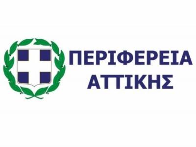Σε επιφυλακή οι υπηρεσίες της Περιφέρειας Αττικής