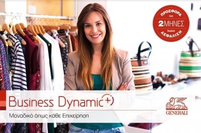 Business Dynamic Plus: Νέα πρόταση ασφάλισης και ειδική προσφορά για τις ΜμΕ από την Generali