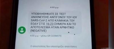 Ενημερώθηκε με SMS ότι δεν έχει κορωνοϊό χωρίς όμως να... έχει κάνει τεστ, την ώρα που ήταν στα χωράφια