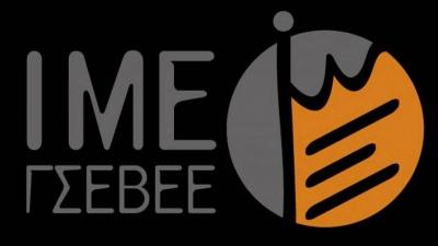 ΙΜΕ – ΓΣΕΒΕΕ: Για 1 στα 2 νοικοκυριά το μηνιαίο εισόδημα επαρκεί για 19 ημέρες!