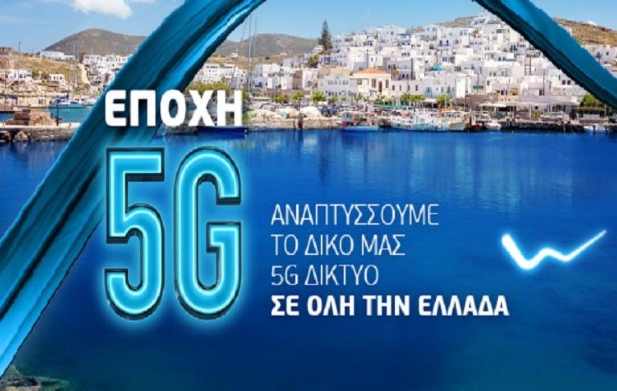 Δωρεάν 5G wifi hotspots στην Πάρο από τη Wind
