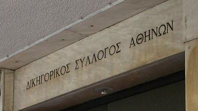 Οι δικηγορικοί σύλλογοι καταδικάζουν τις απειλές κατά δικαστών