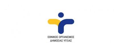 ΕΟΔΥ: Σειρά οδηγιών για την προστασία από τον κορωνοϊό στα σχολεία
