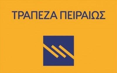 Τράπεζα Πειραιώς: Αλλαγή επωνυμίας σε Πειραιώς Financial Holdings A.E. και Πειραιώς Financial Holdings μετά το hive down