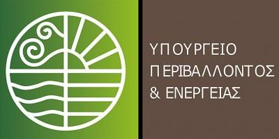 Επεκτείνεται ο κύκλος των Δήμων που μπορούν να χρηματοδοτηθούν από το Πράσινο Ταμείο