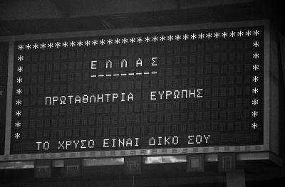 Ευρωμπάσκετ '87: Οι πανηγυρισμοί για τον Άθλο της Εθνικής μπάσκετ και το απόλυτο ρεκόρ τηλεθέασης (video)