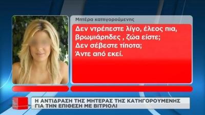 Επίθεση με βιτριόλι: Ξέσπασε η μητέρα της δράστιδος! «Δεν ντρέπεστε λίγο, έλεος πια, βρωμιάρηδες»