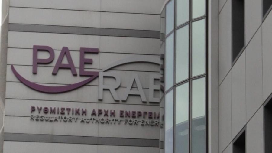 ΡΑΕ: Εξετάζει Ρήτρες αναπροσαρμογής με επιμερισμό και στους Προμηθευτές