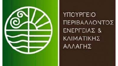 Το υπουργείο Περιβάλλοντος μεταβαίνει στην ψηφιακή εποχή με το έργο e-poleodomia