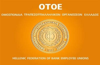 Ανακατατάξεις στο συνδικαλιστικό των τραπεζών - Νέος πρόεδρος της ΟΤΟΕ ο Γιώργος Μότσιος