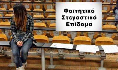 Άνοιξε η πλατφόρμα για το φοιτητικό στεγαστικό επίδομα