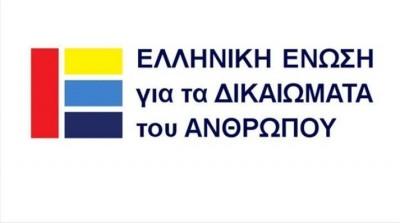ΕλΕΔΑ: Ορόσημο για την Ελληνική Δημοκρατία η αναγνώριση της Χρυσής Αυγής ως εγκληματικής οργάνωσης