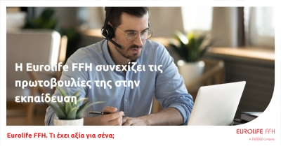 Η Eurolife FFH συνεχίζει τις πρωτοβουλίες της στην εκπαίδευση