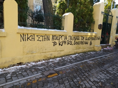 Ξάνθη: Βανδαλισμοί στα γραφεία της ΝΔ και στα Δικαστήρια για τον Κουφοντίνα
